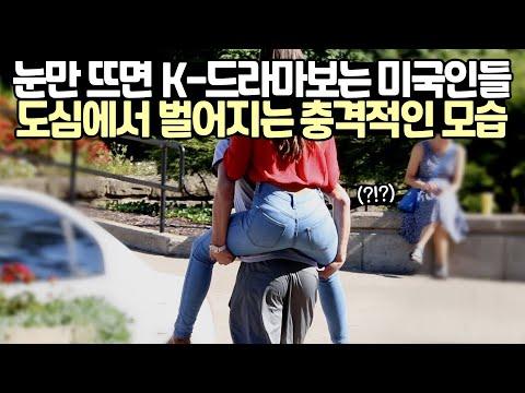 외국인이 보면 충격받고 쓰러지는 K-드라마에 나타난 한국인의 특징
