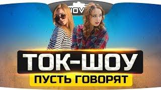 """Ламповое ток-шоу """"ПУСТЬ ГОВОРЯТ"""" ● С девушками ;)"""