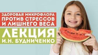 Здоровая микрофлора против стрессов и лишнего веса  - Лекция доктора Будниченко.