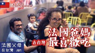 法國父母在台灣最愛吃的食物:臭豆腐?炸雞排?火鍋?Favorite food in Taiwan