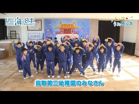 日本全国でレッツ☆うみダンス in 鳥取第三幼稚園のみなさん