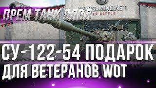 СУ-122-54 ПРЕМ ЗА БОНЫ ДЛЯ ВЕТЕРАНОВ WOT? ЭТО КРУЧЕ ЧЕМ СУ-130 ПМ!  world of tanks