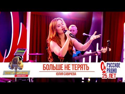 Юлия Савичева — Больше не терять. «Золотой Микрофон 2020»