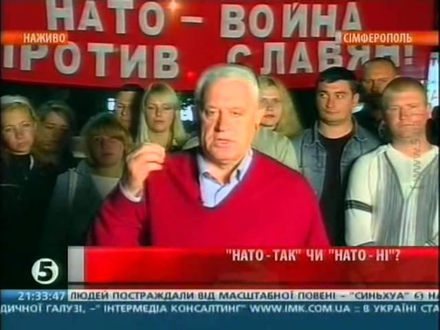 5й Канал TV АнтиНАТО, акция!