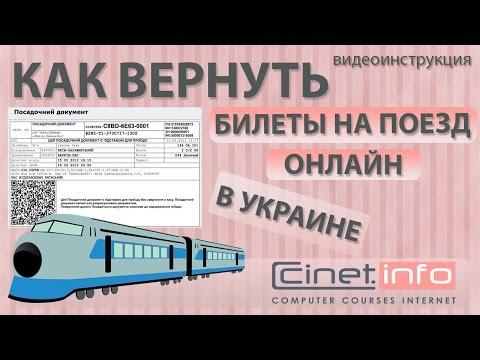 Как сдать билет на поезд купленный через интернет