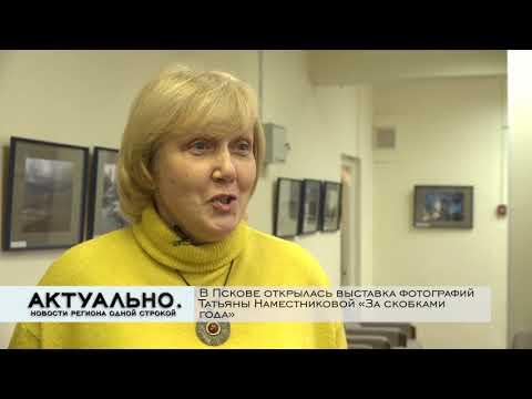 Актуально Псков / 23.11.2020