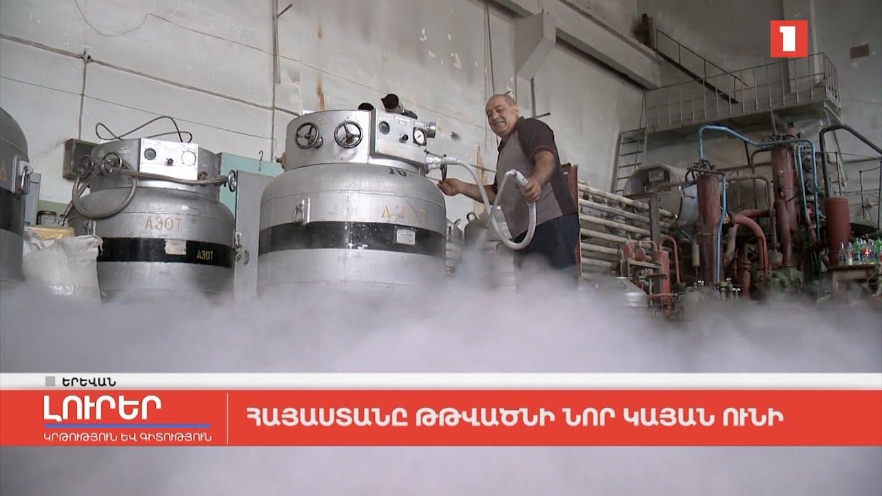 Հայաստանը թթվածնի նոր կայան ունի
