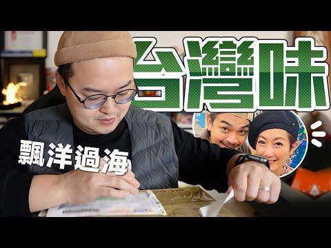 因為疫情無法回國收到台灣零食的興奮