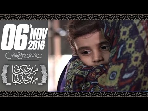 Maa Ki Mamta | Meri Kahani Meri Zabani | SAMAA TV | 06 Nov 2016