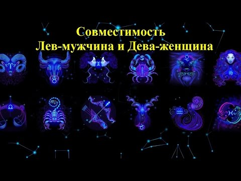 Пар совместимых гороскоп