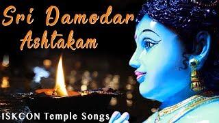 Beautiful Damodar Ashtakam with Lyrics and Meaning