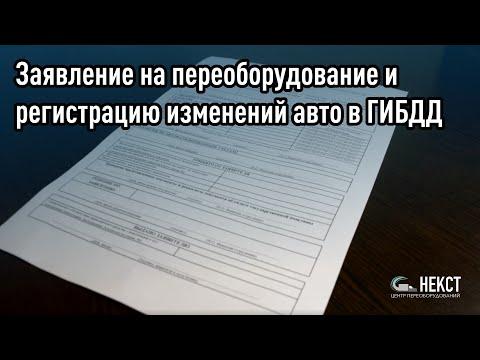 Заявление на переоборудование и регистрацию изменений авто в ГИБДД
