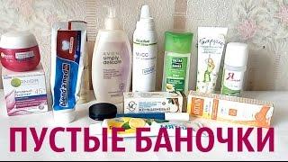 ПУСТЫЕ БАНОЧКИ МАЙ 2017 / ЭЙВОН, фабрика СВОБОДА, Чистая Линия
