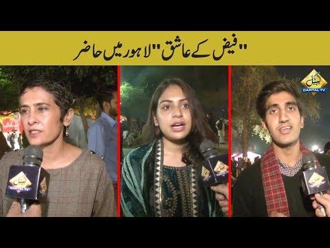 Faiz International Festival to pay tribute to revolutionary poet Faiz Ahmed Faiz | Capital TV