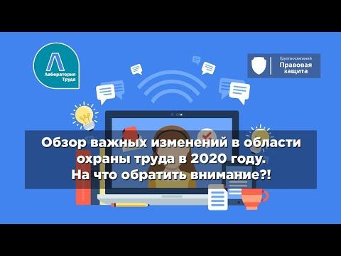 Обзор важных изменений в области охраны труда в 2020 году. На что обратить внимание?!
