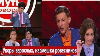 В Comedy Club поглумились над Дианой Шурыгиной   (10.04.2017)