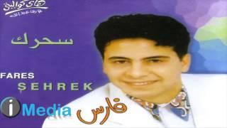 تحميل اغاني Fares - Amira / فارس - أميرة MP3