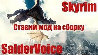 Skyrim [SLMP-GR. Final]  - Ставим мод.