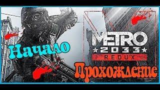 Metro 2033 Redux Прохождение / Прохождение Метро 2033 Redux [Метро 2033] #1