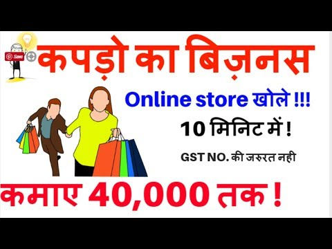 Clothing Business Ideas India Kapdo Ka Business Kaise Kare Meesho