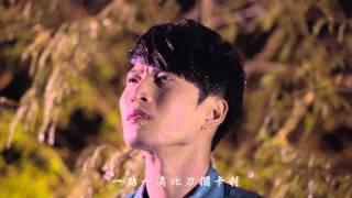 江志豐-是愛亦是恨【官方完整版MV大首播】