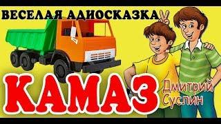 КАМАЗ. Аудиосказка. Веселые рассказы. Дмитрий Суслин