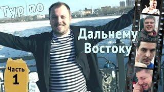 Тур по Дальнему Востоку. Благовещенск, Хабаровск