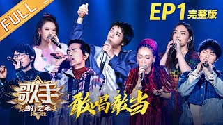 "Singer2020 EP1 Full: Hua Chenyu ""The Jackdaw Boy"" Domination Stage"