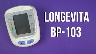 Longevita BP-103H - відео 2