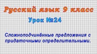 Русский язык 9 класс Урок 24