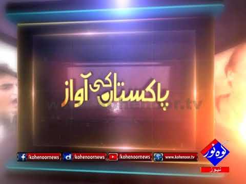 Pakistan Ki Awaaz 19 03 2018