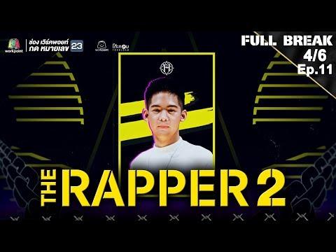 THE RAPPER 2 | EP.11 | PLAYOFF สาย A |  | 22 เม.ย. 62  [4/6]