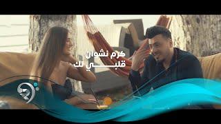 تحميل اغاني Karam Nshwan - Qalbe Lak (Official Video) | كرم نشوان - قلبي لك - فيديو كليب MP3