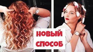 ЛОКОНЫ БЕЗ ПЛОЙКИ И БИГУДИ / НОВЫЙ КРУТОЙ СПОСОБ . How to curl your hair without heat !!