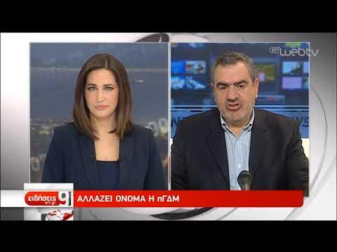 ΠΓΔΜ: Η χώρα ετοιμάζεται για την αλλαγή της ονομασίας της | 11/2/2019 | ΕΡΤ