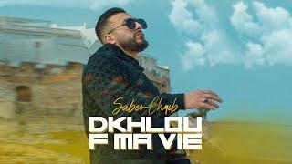 Saber Chaib - Dekhlou f Ma Vie (EXCLUSIVE Music Video) | (صابر الشايب - دخلو فما في (فيديو كليب تحميل MP3