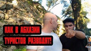 Как в Абхазии туристов разводят и угрожают! Июль 2018.