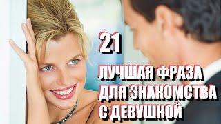 21 лучшая ФРАЗА ДЛЯ ЗНАКОМСТВА с девушкой. Как ПОЗНАКОМИТЬСЯ на улице или в Интернете