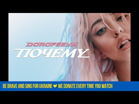 Dorofeeva - Почему