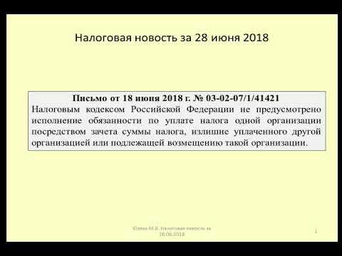 28062018 Налоговая новость об уплате налога третьим лицом / payment of tax by a third party