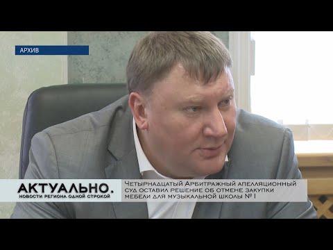 Актуально Псков / 26.07.2021