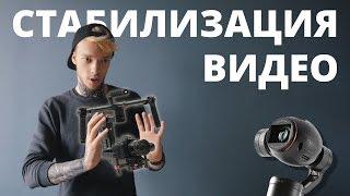 Стабилизация видео / Советы от Сабатовского