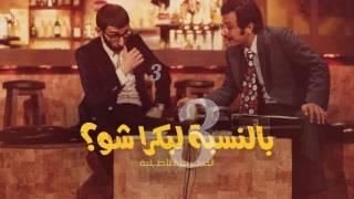 اجمل مقطع لزياد الرحباني مولف من عدة مقاطع رح تموت من الضحك اتحداك ما تدحك