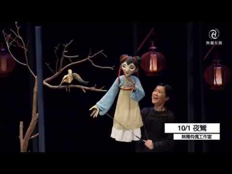 臺南文化中心32週年館慶活動