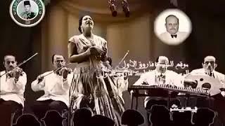أم كلثوم تحيي حفلة بمناسبة العيد وفجأة دخل الملك فاروق عليهم الحفل عام 1944 تحميل MP3