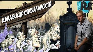 Путин вернул крепостное право? Россия ВПЕРДЕ...