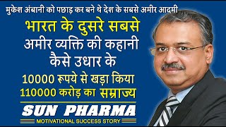 Dilip Shanghvi   Sun Pharma   10000 रूपये से 110000 करोड़ का सफ़र    Biography in Hindi