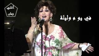 تحميل و استماع وردة الجزائرية في يوم وليلة MP3