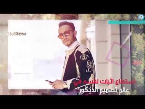 فيديو بوابة الوسط | عبد الحميد البحباح مصمم ديكور ليبي