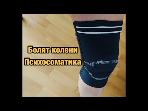 Боли в коленях  Психосоматика